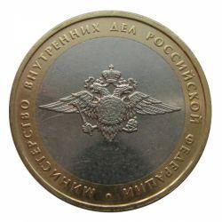 Монета 10 рублей Министерство внутренних дел