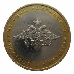 Монета 10 рублей Министерство вооруженных сил
