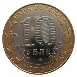 Монета 10 рублей Министерство юстиции