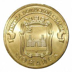 Монета 10 рублей Можайск