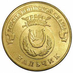 Монета 10 рублей Нальчик