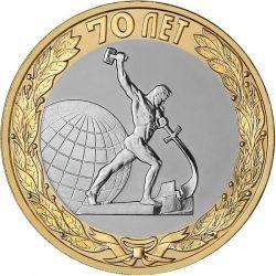 Монета 10 рублей Окончание Второй мировой войны