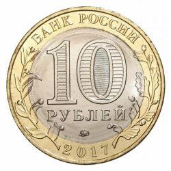 Монета 10 рублей Олонец