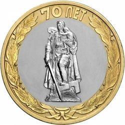 Монета 10 рублей Освобождение мира отфашизма