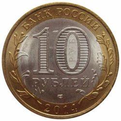 Монета 10 рублей Пензенская область