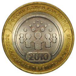 Монета 10 рублей Перепись населения