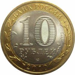 Монета 10 рублей Пермский край