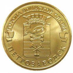 Монета 10 рублей Петрозаводск