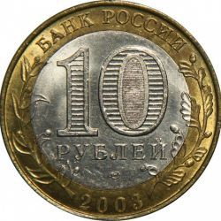 Монета 10 рублей Псков