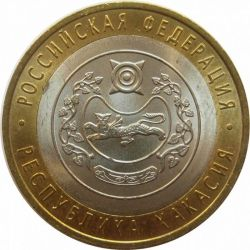 Монета 10 рублей Республика Хакасия
