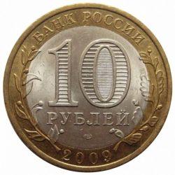 Монета 10 рублей Республика Коми