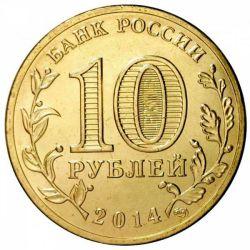Монета 10 рублей Республика Крым