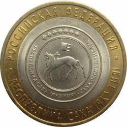 Монета 10 рублей Республика Саха Якутия