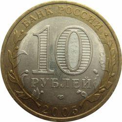 Монета 10 рублей Республика Татарстан