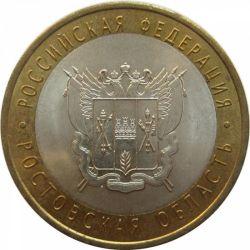 Монета 10 рублей Ростовская область