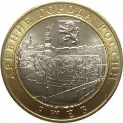 Монета 10 рублей Ржев