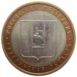 Монета 10 рублей Сахалинская область