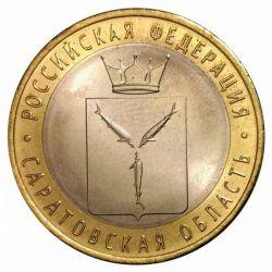 Монета 10 рублей Саратовская область