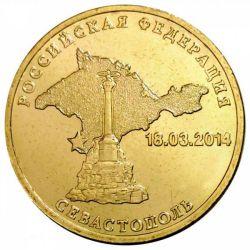 Севастополь (2014)