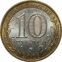 Монета 10 рублей Смоленск
