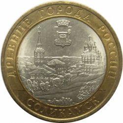 Монета 10 рублей Соликамск