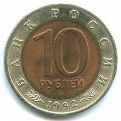 Монета 10 рублей Среднеазиатская кобра