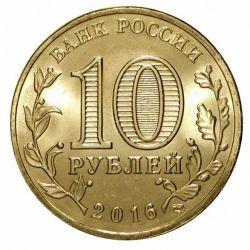 Монета 10 рублей Старая Русса