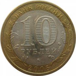 Монета 10 рублей Свердловская область