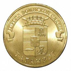 Монета 10 рублей Таганрог