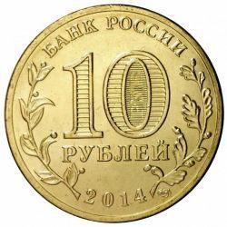 Монета 10 рублей Тихвин