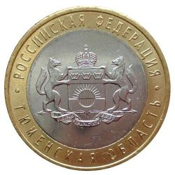 Монета 10 рублей Тюменская область