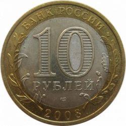 Монета 10 рублей Удмуртская Республика
