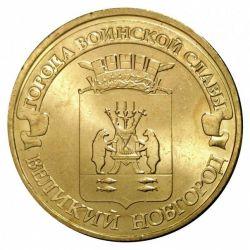 Монета 10 рублей Великий Новгород