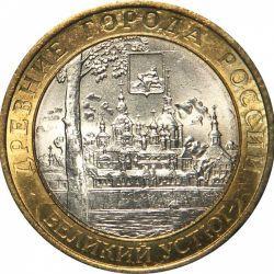 Монета 10 рублей Великий Устюг