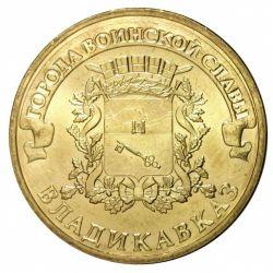 Монета 10 рублей Владикавказ