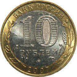 Монета 10 рублей Вологда