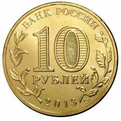 Монета 10 рублей Вязьма