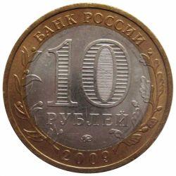 Монета 10 рублей Выборг