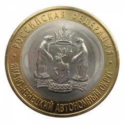 Монета 10 рублей Ямало-Ненецкий округ