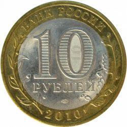 Монета 10 рублей Юрьевец
