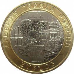 Монета 10 рублей Зубцов