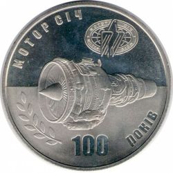 "Монета ""100 лет Мотор-сичи """