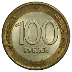 Монета 100 рублей 1992 года