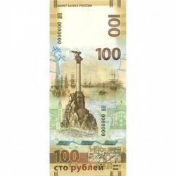100 рублей Крым и Севастополь (2015)