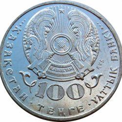 "Монета ""Алихан Букейханов"""