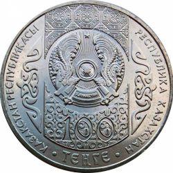 """Монета """"Легенда о Тангуне"""""""