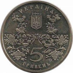 """Монета """"1100 лет г. Ромны """""""