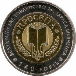 """Монета """"140 лет обществу Просвещение им. Т. Шевченко """""""