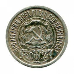 Монета 15 копеек 1921 года