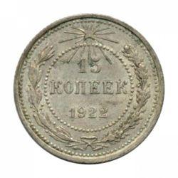 Монета 15 копеек 1922 года